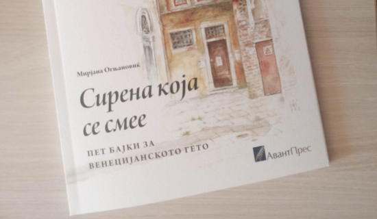 Knjiga Mirjane Ognjanović i Aleksandra Palavestre na makedonskom 12