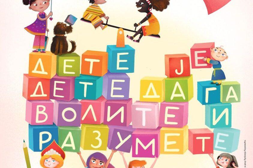 Dečja nedelja od 4. do 10. oktobra širom Srbije - Društvo - Dnevni list  Danas